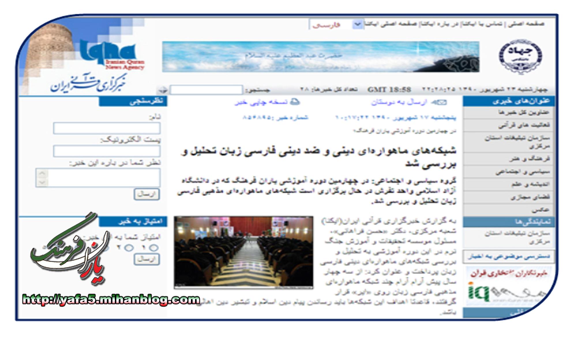 انعکاس خبر کلاس تحلیل شبکه های ماهواره ای در چهارمین دوره آموزشی یاران فرهنگ ویژه برادران توسط خبرگزاری ایکنا
