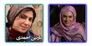 عکس های نازنین احمدی
