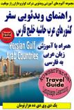 http://s2.picofile.com/file/7139206127/travelguide_arabgulf_m.jpg