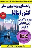 http://s2.picofile.com/file/7139206983/travelguide_italy_m.jpg
