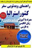 http://s2.picofile.com/file/7139207418/travelguide_australia_m.jpg