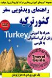 http://s2.picofile.com/file/7139207846/travelguide_turkey_m.jpg