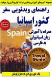 http://s2.picofile.com/file/7139208167/travelguide_spain_m.jpg