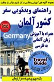 http://s2.picofile.com/file/7139208381/travelguide_germany_m.jpg