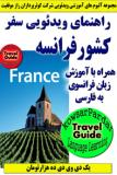 http://s2.picofile.com/file/7139208709/travelguide_france_m.jpg