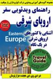 http://s2.picofile.com/file/7139209565/travelguide_EasternEurope_m.jpg