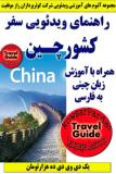 http://s2.picofile.com/file/7139210321/travelguide_china_m.jpg