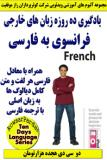 http://s2.picofile.com/file/7139310535/10dayslanguage_french_m.jpg