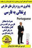 http://s2.picofile.com/file/7139311719/10dayslanguage_portoguose_m.jpg
