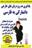 http://s2.picofile.com/file/7139381391/10dayslanguage_danish_m.jpg