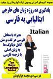 http://s2.picofile.com/file/7139381498/10dayslanguage_italy_m.jpg