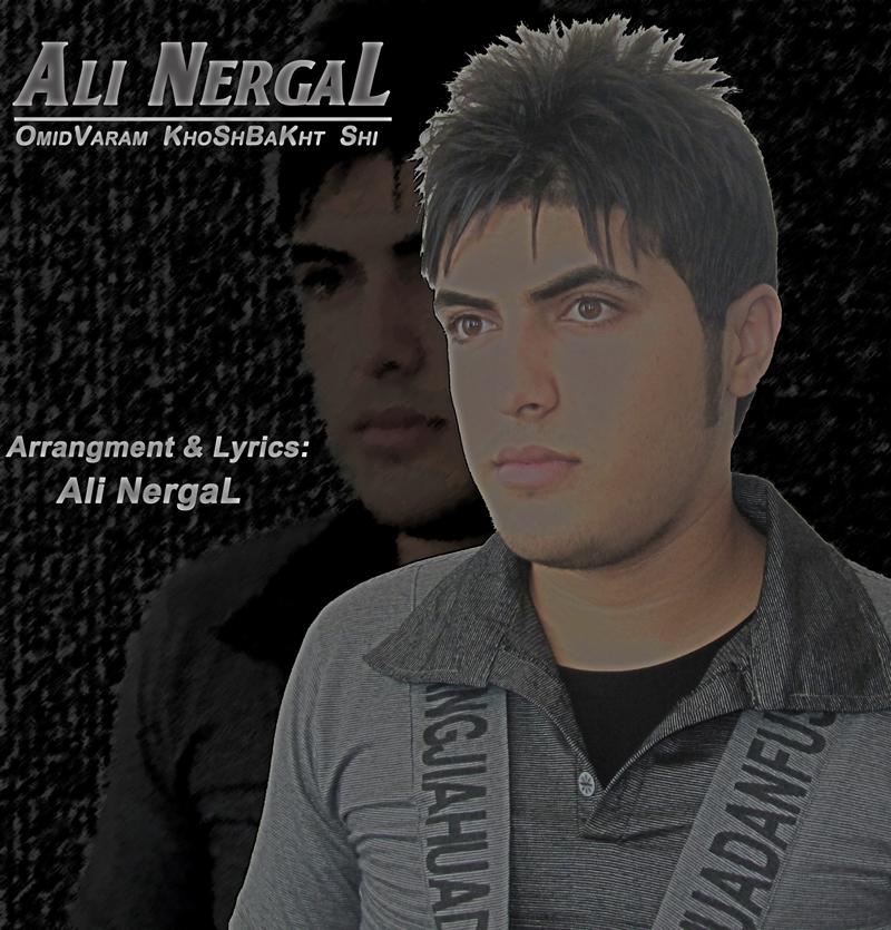 دانلود آهنگ جدید علی نرگال به نام خوشبخت شی