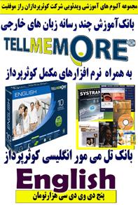 http://s2.picofile.com/file/7139719886/tell_me_more_english_b.jpg