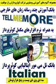 http://s2.picofile.com/file/7139720214/tell_me_more_italian_b.jpg