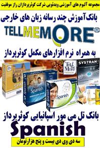 http://s2.picofile.com/file/7139720428/tell_me_more_spanish_b.jpg