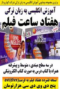http://s2.picofile.com/file/7139854408/70saat_b.jpg