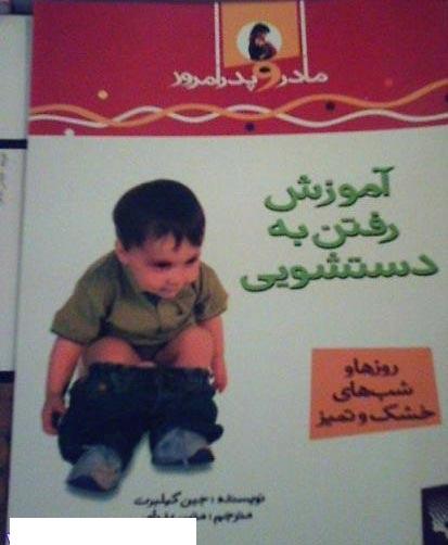 آموزش دست شویی رفتن به کودکان freeaks.ir