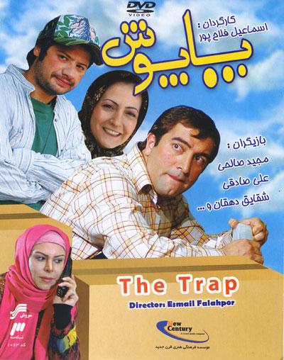 دانلود فیلم ایرانی طنز با کیفیت HD   سایت آپ تی وی