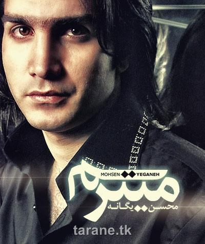 دانلود آهنگ میترسم از محسن یگانه