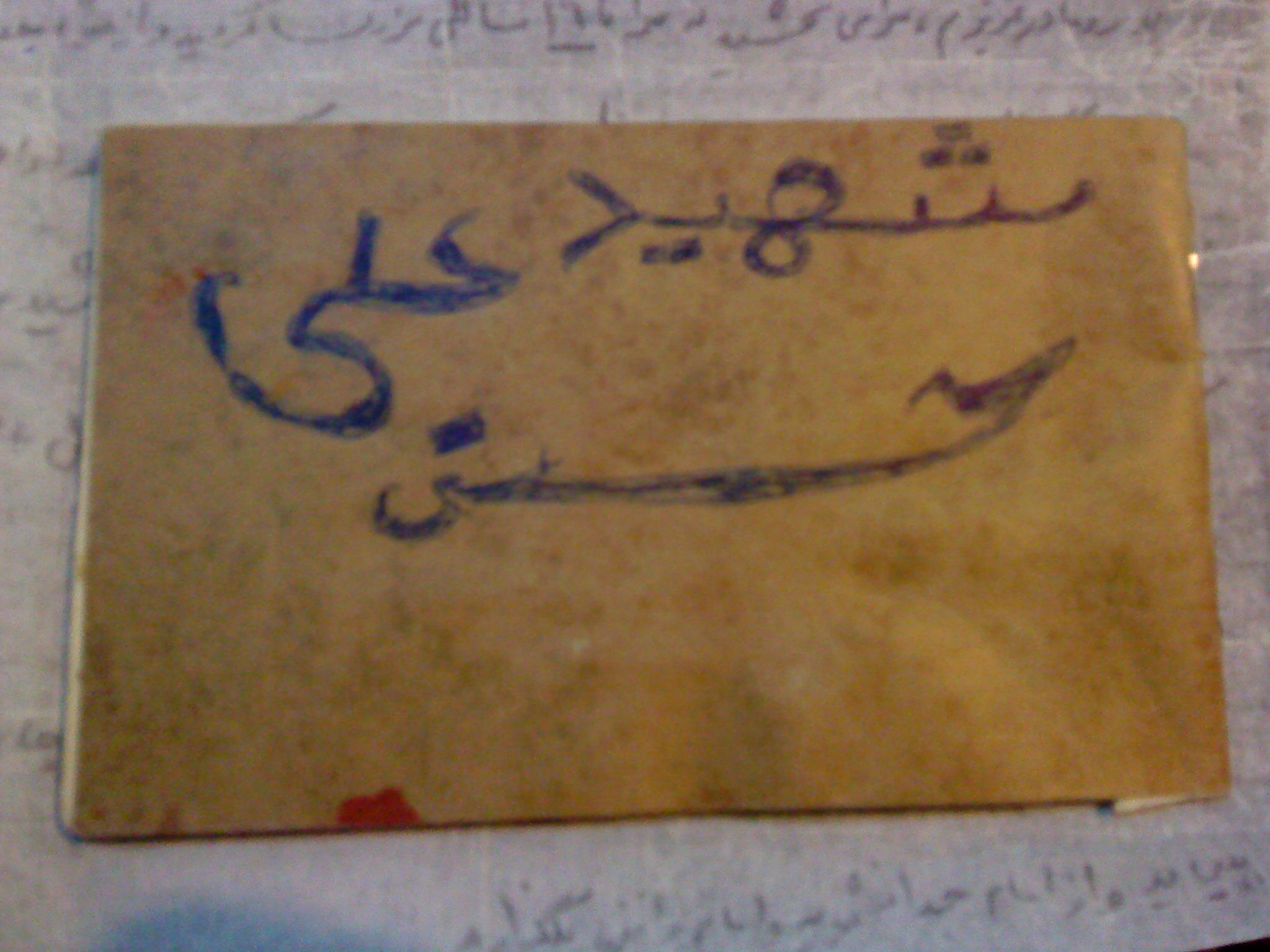 دست خط شهید که نام خود را روی دفترچه ی شخصی اش نوشته بود...