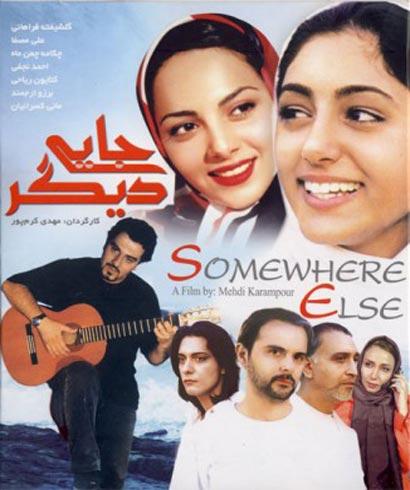 فیلم جایی دیگر - گلشیفته فراهانی