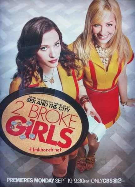 سریال Two Broke Girls فصل اول