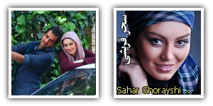 عکس سحر قریشی دختر خوشگل ایرانی