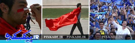 http://s2.picofile.com/file/7143242682/pixkade_ir_1.jpg
