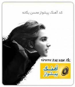 کد آهنگ پیشواز جدید از محسن یگانه