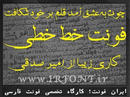 http://s2.picofile.com/file/7144086127/khat_khati.jpg