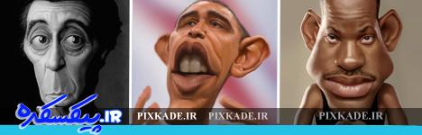 http://s2.picofile.com/file/7146098274/pixkade_ir_1.jpg