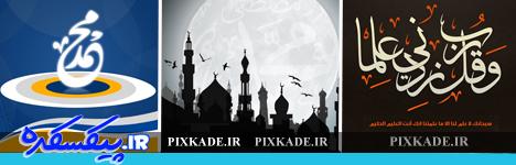 http://s2.picofile.com/file/7146110321/pixkade_ir_1.jpg
