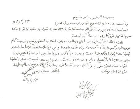 نامه انصراف از تحصیل یکی از دانشجویان