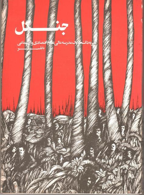 روی جلد مجله جنگل شماره نخست