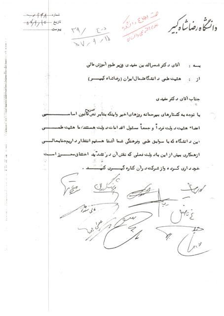 نامه استادان دانشکده تکمیلی شمال به رپیس پیشین دانشکده و وزیر کنونی علوم