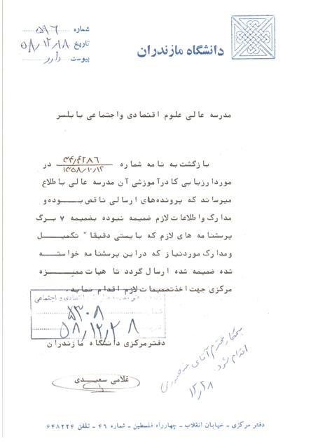 نامه دانشگاه مازندران به وزارت علوم