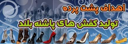 http://s2.picofile.com/file/7146793010/baner_kafsh.jpg