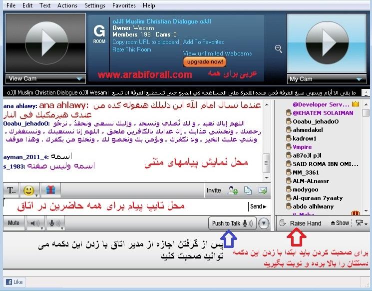 http://s2.picofile.com/file/7147874515/paltalk_6.jpg