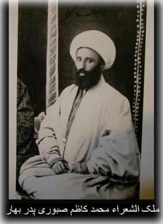 میرزا محمد کاظم صبوری پدر بهار