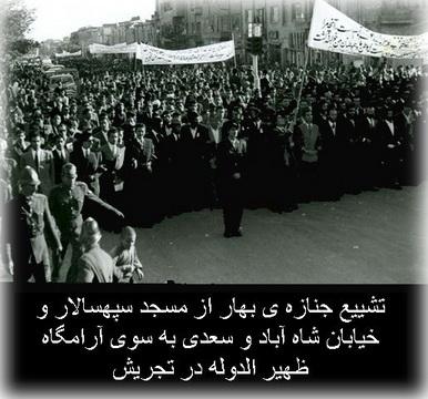 تشییع جنازه بهار