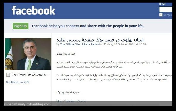صفحه رسمی ایمان پهلوی در فیس بوک