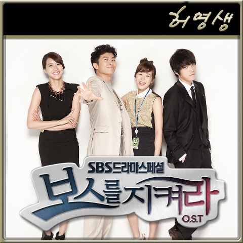 http://s2.picofile.com/file/7149535913/20110906_Protect_The_Boss_OST.jpg