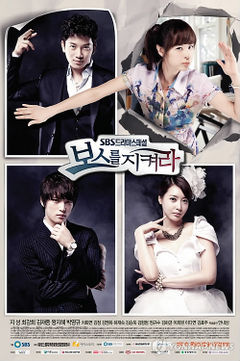 http://s2.picofile.com/file/7149538602/Protect_the_Boss.jpg