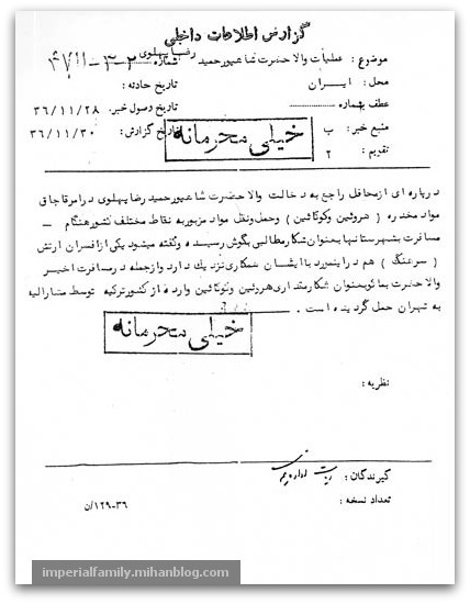 سند ساواک, سازمان اطلاعات و امنیت کشو - حمیدرضا پهلوی