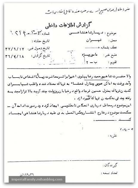 سند ساواک - حمیدرضا پهلوی