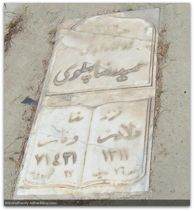 سنگ قبر - گور - شاهزاده حمیدرضا پهلوی