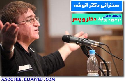 دکتر محمود انوشه کیست | ساتور