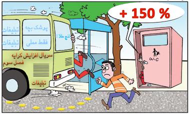 افزایش نرخ کرایه ، شیراز