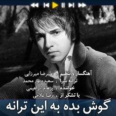 پرهام ابراهیمی