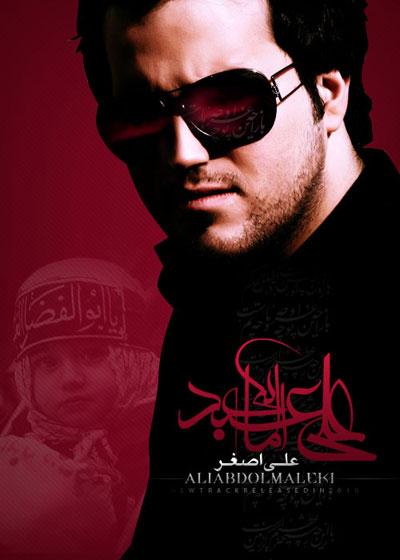 http://s2.picofile.com/file/7153098709/Ali_Abdolmaleki_Ali_Asghar.jpg